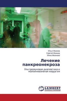 Lechenie Pankreonekroza