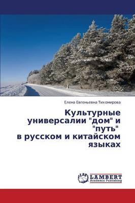 Kul'turnye Universalii Dom I Put' V Russkom I Kitayskom Yazykakh