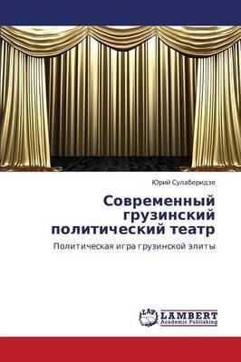 Sovremennyy Gruzinskiy Politicheskiy Teatr