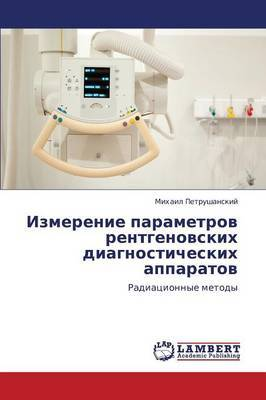 Izmerenie Parametrov Rentgenovskikh Diagnosticheskikh Apparatov