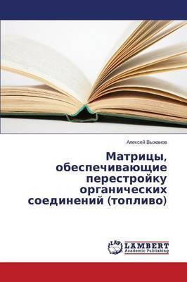 Matritsy, Obespechivayushchie Perestroyku Organicheskikh Soedineniy (Toplivo)