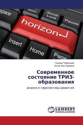 Sovremennoe Sostoyanie Triz-Obrazovaniya