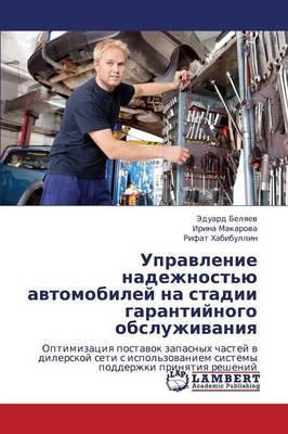 Upravlenie Nadezhnost'yu Avtomobiley Na Stadii Garantiynogo Obsluzhivaniya