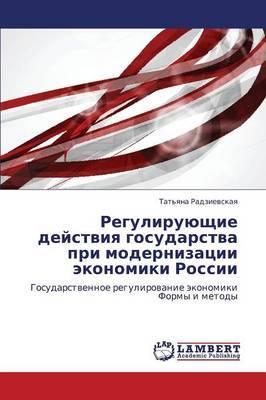 Reguliruyushchie Deystviya Gosudarstva Pri Modernizatsii Ekonomiki Rossii