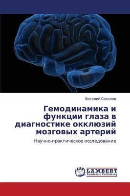 Gemodinamika I Funktsii Glaza V Diagnostike Okklyuziy Mozgovykh Arteriy