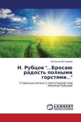 N. Rubtsov ...Brosayu Radost' Polnymi Gorstyami...