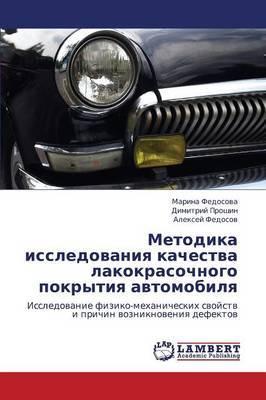 Metodika Issledovaniya Kachestva Lakokrasochnogo Pokrytiya Avtomobilya