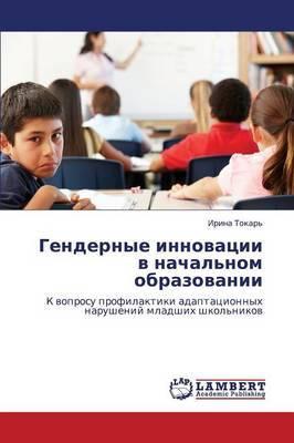 Gendernye Innovatsii V Nachal'nom Obrazovanii