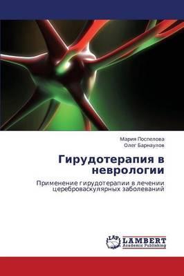Girudoterapiya V Nevrologii