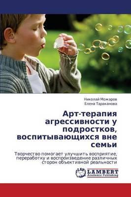 Art-Terapiya Agressivnosti U Podrostkov, Vospityvayushchikhsya Vne Sem'i