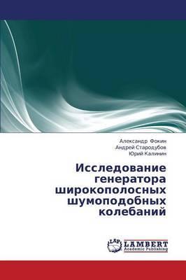 Issledovanie Generatora Shirokopolosnykh Shumopodobnykh Kolebaniy