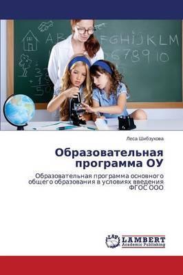 Obrazovatel'naya Programma Ou