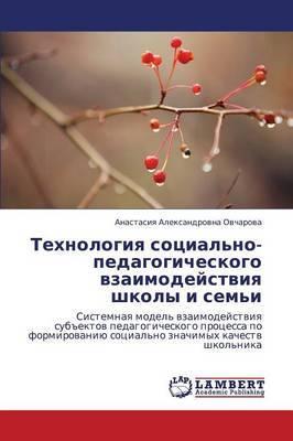 Tekhnologiya Sotsial'no-Pedagogicheskogo Vzaimodeystviya Shkoly I Sem'i