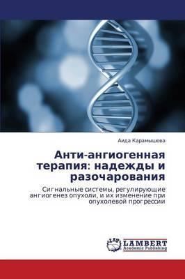 Anti-Angiogennaya Terapiya: Nadezhdy I Razocharovaniya