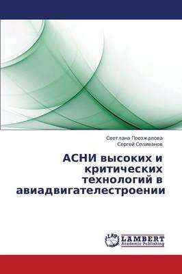 Asni Vysokikh I Kriticheskikh Tekhnologiy V Aviadvigatelestroenii