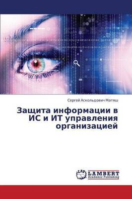 Zashchita Informatsii V Is I It Upravleniya Organizatsiey