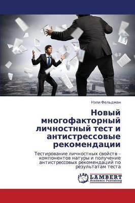 Novyy Mnogofaktornyy Lichnostnyy Test I Antistressovye Rekomendatsii