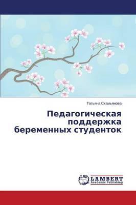 Pedagogicheskaya Podderzhka Beremennykh Studentok