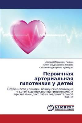 Pervichnaya Arterial'naya Gipotenziya U Detey