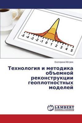 Tekhnologiya I Metodika OB Emnoy Rekonstruktsii Geoplotnostnykh Modeley
