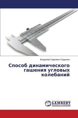 Sposob Dinamicheskogo Gasheniya Uglovykh Kolebaniy
