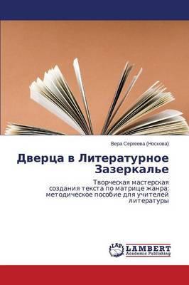 Dvertsa V Literaturnoe Zazerkal'e