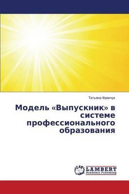 Model' Vypusknik V Sisteme Professional'nogo Obrazovaniya