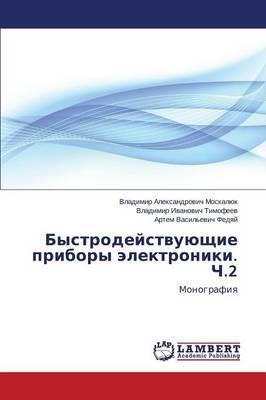 Bystrodeystvuyushchie Pribory Elektroniki. Ch.2