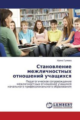 Stanovlenie Mezhlichnostnykh Otnosheniy Uchashchikhsya