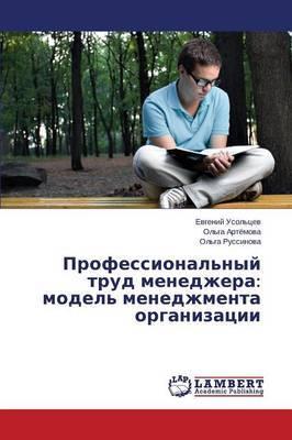Professional'nyy Trud Menedzhera: Model' Menedzhmenta Organizatsii