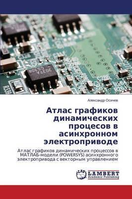 Atlas Grafikov Dinamicheskikh Protsesov V Asinkhronnom Elektroprivode