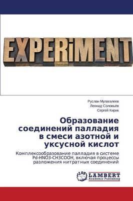 Obrazovanie Soedineniy Palladiya V Smesi Azotnoy I Uksusnoy Kislot