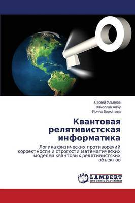 Kvantovaya Relyativistskaya Informatika