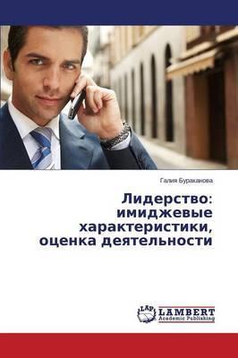 Liderstvo: Imidzhevye Kharakteristiki, Otsenka Deyatel'nosti