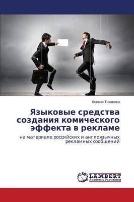 Yazykovye Sredstva Sozdaniya Komicheskogo Effekta V Reklame