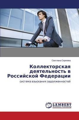 Kollektorskaya Deyatel'nost' V Rossiyskoy Federatsii