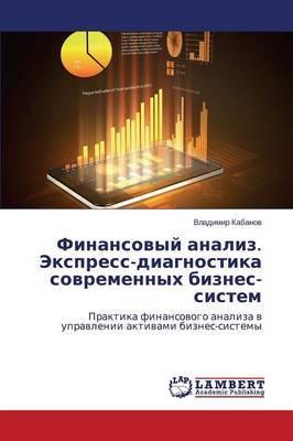 Finansovyy Analiz. Ekspress-Diagnostika Sovremennykh Biznes-Sistem