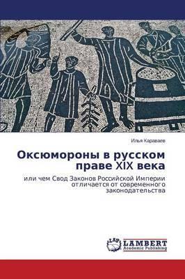 Oksyumorony V Russkom Prave XIX Veka