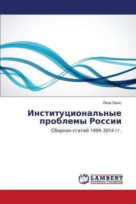 Institutsional'nye Problemy Rossii