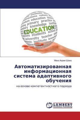 Avtomatizirovannaya Informatsionnaya Sistema Adaptivnogo Obucheniya