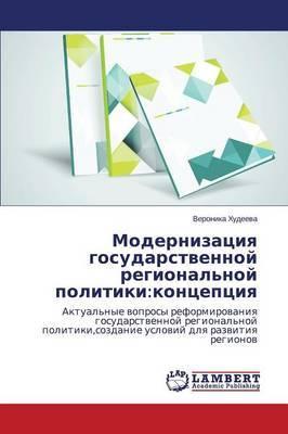 Modernizatsiya Gosudarstvennoy Regional'noy Politiki: Kontseptsiya