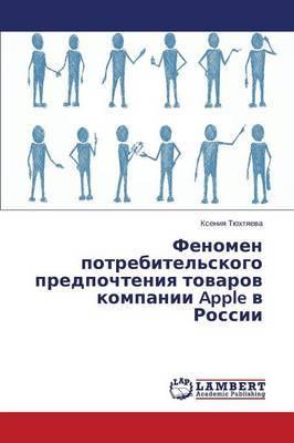 Fenomen Potrebitel'skogo Predpochteniya Tovarov Kompanii Apple V Rossii