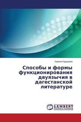 Sposoby I Formy Funktsionirovaniya Dvuyazychiya V Dagestanskoy Literature