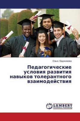 Pedagogicheskie Usloviya Razvitiya Navykov Tolerantnogo Vzaimodeystviya