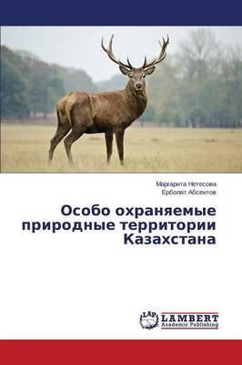 Osobo Okhranyaemye Prirodnye Territorii Kazakhstana