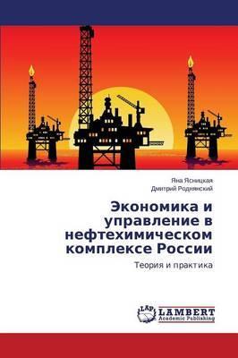Ekonomika I Upravlenie V Neftekhimicheskom Komplekse Rossii