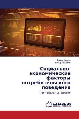 Sotsial'no-Ekonomicheskie Faktory Potrebitel'skogo Povedeniya