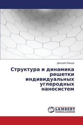 Struktura I Dinamika Reshetki Individual'nykh Uglerodnykh Nanosistem