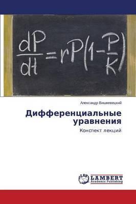 Differentsial'nye Uravneniya