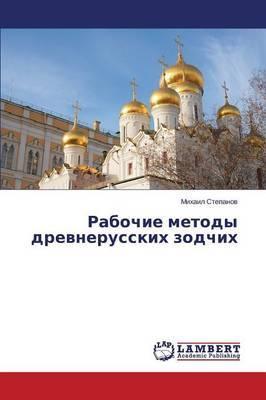 Rabochie Metody Drevnerusskikh Zodchikh